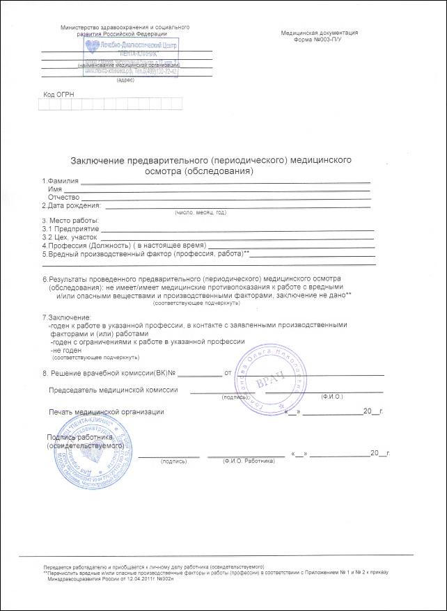 Челябинск купить диплом